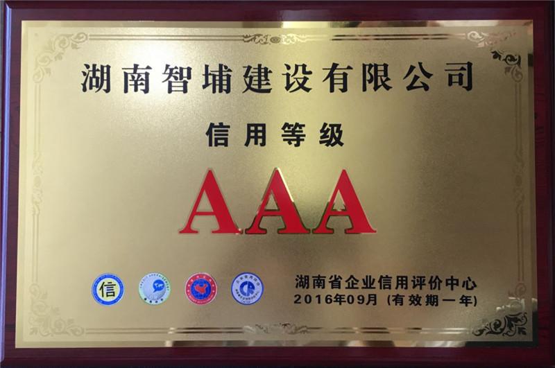 热烈祝贺智埔公司连续八年获评最高信用等级