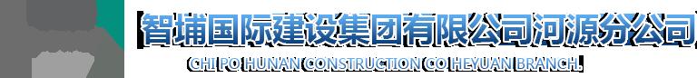 智埔国际工程咨询有限公司河源分公司